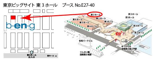東京ビッグサイト 東3ホール