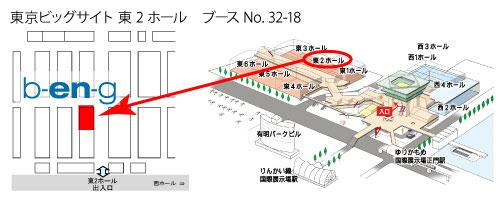 東京ビッグサイト ホール名 : 東2ホール   小間番号 : 32-18