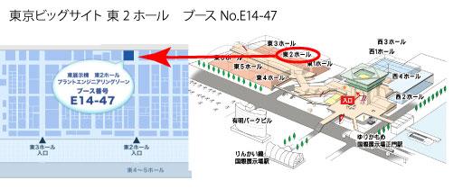 東京ビッグサイト 東展示棟 東2ホール 小間番号 E14-47
