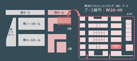 東京ビッグサイト   西館2階 小間番号:W20-49