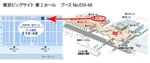 東京ビッグサイト 東展示棟 東2ホール 小間番号 E10-48