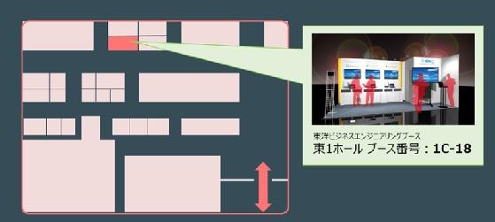 東京ビッグサイト 東展示棟 東1ホール ブース 1C-18